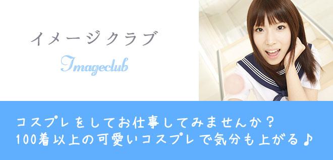 【モンスタージョブスカウト】イメージクラブ(イメクラ)