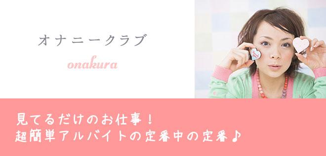 【モンスタージョブスカウト】オナクラ